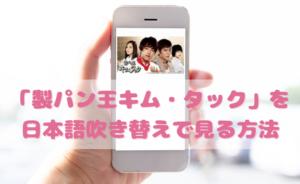 製パン王キムタックを日本語吹き替えで見るなら?無料動画やDVDをチェック