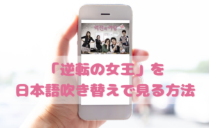 逆転の女王を日本語吹き替えで見るなら?無料動画やDVDをチェック