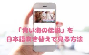 青い海の伝説を日本語吹き替えで見るなら?無料動画やDVDをチェック