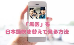 馬医を日本語吹き替えで見るなら?無料動画やDVDをチェック