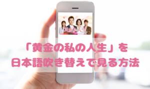 黄金の私の人生を日本語吹き替えで見るなら?無料動画やDVDをチェック