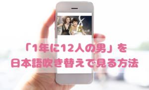 1年に12人の男を日本語吹き替えで見るなら?無料動画やDVDをチェック