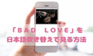 BADLOVEを日本語吹き替えで見るなら?無料動画やDVDをチェック