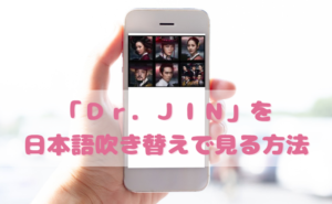 DrJINを日本語吹き替えで見るなら?無料動画やDVDをチェック