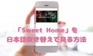SweetHomeの日本語吹き替え動画の視聴方法!Netflix以外の無料動画やDVDもチェック